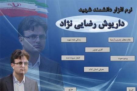 دانلود نرم افزار تحت ویندوز شهید داریوش رضایی نژاد